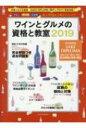 【送料無料】 ワインとグルメの資格と教室 2019 イカロスムック 【ムック】