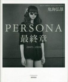 【送料無料】 PERSONA 最終章 / 鬼海弘雄 【本】