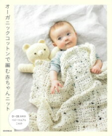 95014e77032bb オーガニックコットンで編む赤ちゃんニット 0〜24カ月のベビーウエアとこもの