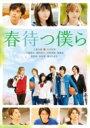 春待つ僕ら DVD 【DVD】
