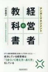 アンガーマネジメント 経営者の教科書 / 川嵜昌子 【本】