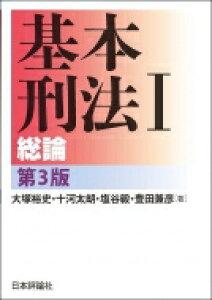 【送料無料】 基本刑法 1 総論 / 大塚裕史 【本】