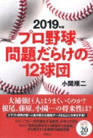 プロ野球問題だらけの12球団 2019年版 / 小関順二 【本】