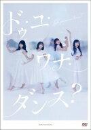ドゥ・ユ・ワナ・ダンス? DVD 【DVD】
