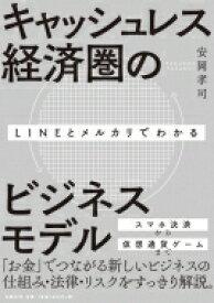 LINEとメルカリでわかるキャッシュレス経済圏のビジネスモデル / 安岡孝司 【本】