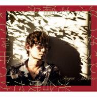 【送料無料】 スガシカオ / 労働なんかしないで 光合成だけで生きたい 【初回限定盤】 【CD】