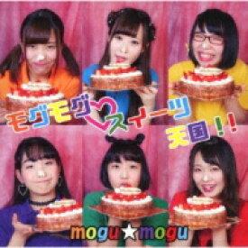 mogu☆mogu / モグモグ スイーツ天国!! 【CD Maxi】