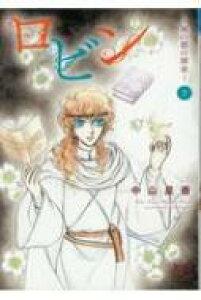 ロビン -風の都の師弟- 2 プリンセス・コミックス / 中山星香 【コミック】