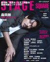 ステージスクエア Vol.37 HINODE MOOK / 日之出出版 【ムック】
