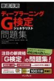 徹底攻略 ディープラーニングG検定ジェネラリスト問題集 / 明松真司 【本】