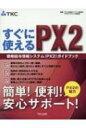 【送料無料】 すぐに使えるPX2 戦略給与情報システム(PX2)ガイドブック / TKC全国会システム委員会 【本】