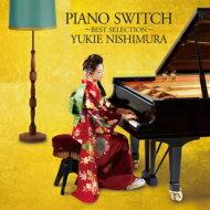 【送料無料】 西村由紀江 ニシムラユキエ / PIANO SWITCH 〜BEST SELECTION〜 【CD】