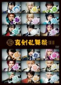 【送料無料】 ミュージカル『刀剣乱舞』 〜真剣乱舞祭2018〜 【DVD】