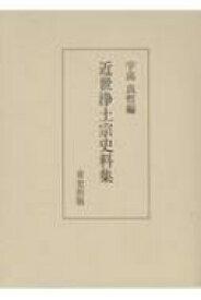 【送料無料】 近世浄土宗史料集 / 宇高良哲 【本】