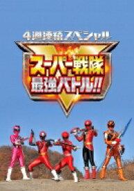 4週連続スペシャル スーパー戦隊最強バトル!![DVD] 【DVD】