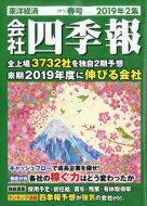 会社四季報 2019年 2集 春号 / 会社四季報 【雑誌】
