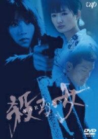 『殺る女』DVD 【DVD】