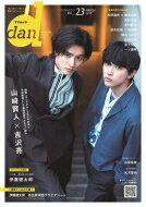 TVガイド dan[ダン]vol.23 [東京ニュースMOOK] 【ムック】