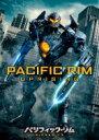 パシフィック・リム: アップライジング 【DVD】