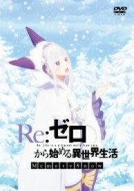 【送料無料】 Re: ゼロから始める異世界生活 Memory Snow 通常版 DVD 【DVD】