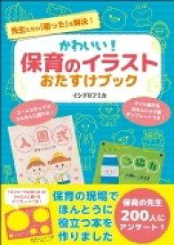 かわいい!保育のイラストおたすけブック / イシグロフミカ 【本】
