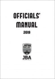 JBA 2019 オフィシャルズ・マニュアル 【Goods】