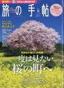 旅の手帖 2019年 4月号 / 旅の手帖編集部 【雑誌】