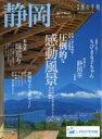 別冊 旅の手帖 2019年 4月号 / 旅の手帖編集部 【雑誌】