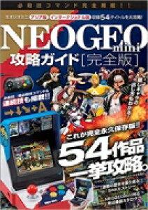 【送料無料】 NEOGEO mini完全ガイド / ゴールデンアックス 【本】