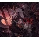 【送料無料】 GRANBLUE FANTASY ORIGINAL SOUNDTRACKS Chaos 【CD】