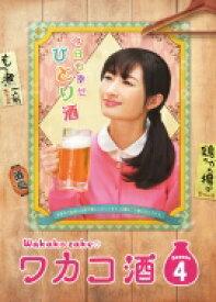 【送料無料】 ワカコ酒 Season4 DVD-BOX(5枚組) 【DVD】