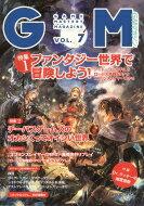 ゲームマスタリーマガジン 第7号 / 安田均 【本】