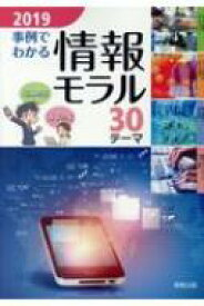 事例でわかる情報モラル 2019 / 実教出版編修部 【本】