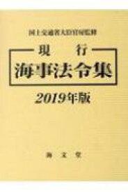【送料無料】 現行海事法令集 2019年版 / 国土交通省大臣官房 【本】