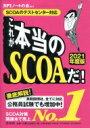SCOAのテストセンター対応 これが本当のSCOAだ! 2021年度版(仮) / SPIノートの会 【本】