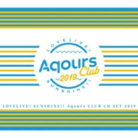 【送料無料】 Aqours (ラブライブ!サンシャイン!!) / ラブライブ!サンシャイン!! Aqours CLUB CD SET 2019 【期間限定生産盤】 【CD Maxi】