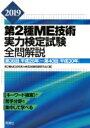 【送料無料】 2019第2種ME技術実力検定試験全問解説 第36回(平成26年)-第40回(平成30年) / 第2種ME技術実力検定試験問…