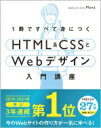 1冊ですべて身につく HTML & CSSとWebデザイン入門講座 / Mana (Web制作) 【本】