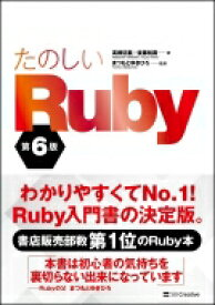 【送料無料】 たのしいRuby 第6版 / 高橋征義 【本】
