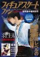 フィギュアスケートファン2018-19 世界選手権特別号 ラジコン技術 2019年 5月号増刊 【雑誌】
