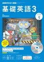 NHKラジオ 基礎英語3 CD付き 2019年 5月号 NHKテキスト / NHKラジオ基礎英語3 【雑誌】
