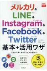 メルカリ & LINE  &  Instagram  &  Facebook  &  Twitter基本+活用ワザ できるfit / 田口和裕 【本】