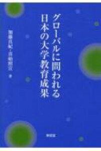 【送料無料】 グローバルに問われる日本の大学教育成果 / 加藤真紀 【本】