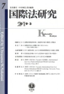 【送料無料】 国際法研究 第7号 / 岩沢雄司 【全集・双書】
