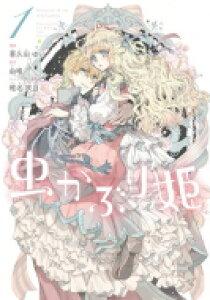 虫かぶり姫 1 IDコミックス / ZERO-SUMコミックス / 喜久田ゆい 【コミック】