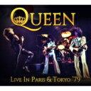 【送料無料】 Queen クイーン / Live In Paris & Tokyo '79 (2CD) 輸入盤 【CD】