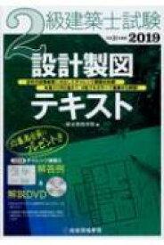 【送料無料】 2級建築士試験 設計製図テキスト 平成31年度版 / 総合資格学院 【本】