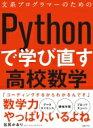 【送料無料】 文系プログラマーのためのPythonで学び直す高校数学 / 谷尻かおり 【本】