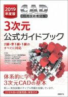 【送料無料】 2019年度版 CAD利用技術者試験3次元公式ガイドブック / 一般社団法人コンピュータ教育振興協会 【本】