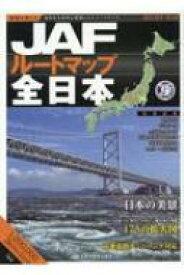 【送料無料】 JAFルートマップ全日本 1 / 20万 【本】